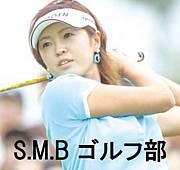 S.M.B ゴルフ部