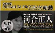Premium−Program