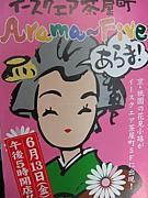 居酒屋横丁 Arama〜Five