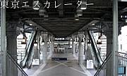 東京エスカレーター イベント部