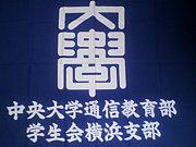 中央大学法学部(通教)横浜支部