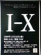 劇団I-X(アイエックス)