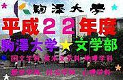 平成22年度★駒澤大学文学部