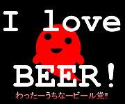 わったーうちなービール党!!