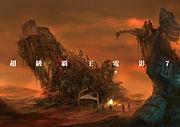 超級覇王電影7