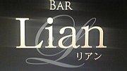 大阪ミナミ  Shot Bar リアン