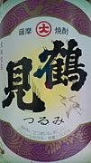 芋焼酎『鶴見』