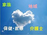 グループホーム 〜認知症ケア〜