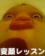 変顔レッスン
