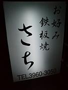 志村坂上 鉄板焼「さち」