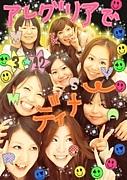 ☆高松会☆