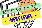 福岡バスケ 〜NEXT LEVEL〜
