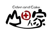 山田ん家〜おでんとケーキと男装