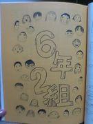 西中島小学校6年2組 (96年度)