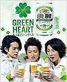 【嵐】雅潤智×淡麗GREEN HEART