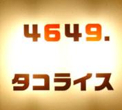 4649.タコライス