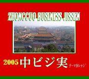 中国ビジネス実践