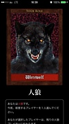 人狼ゲームやろうぜ関西