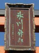 川越氷川神社にお参りしよう!