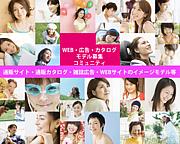 WEB・雑誌などの広告モデル募集