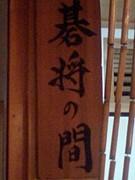 カラオケ 和風すなっく「京」