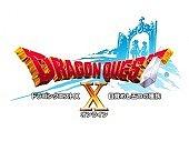 ドラゴンクエストX北海道冒険者