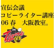宣伝会議コピーライター06春大阪