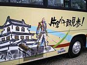 小十郎バス