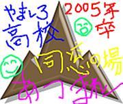 ●山城高校2005年度卒業生●