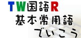 TW国語R基本常用語でいこう〜