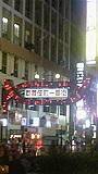 ラブ歌舞伎町〜☆