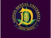 日本歯科大学生命歯学部
