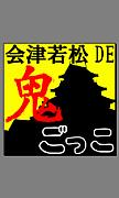 会津若松DE鬼ごっこ
