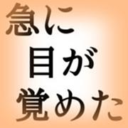 「参宮橋」の安岡さんが好き