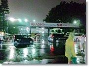 嵐★豪雨の国立★2009.08.30