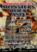 【MONSTERS ROCK ASIA】