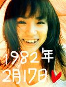 1982年2月17日生まれ
