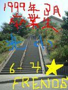 光小1999年卒業6年4組☆