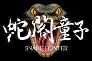 「蛇閣童子」