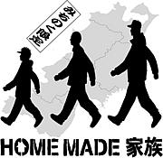 HOME MADE 家族 【東北】