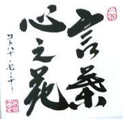 コトハナ大阪35クラス