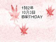 1982年10月3日生まれ