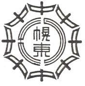 札幌市立幌東中学校