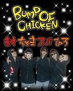 BUMP OF CHICKEN大好き
