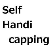 セルフ・ハンディキャッピング