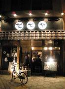 難波元町・焼酎居酒屋「ととや」