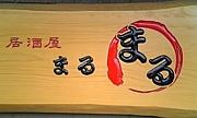 居酒屋(食事処) まる