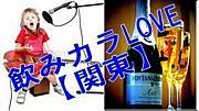 飲みカラLOVE 【関東】