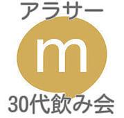 【関西】アラサー・30代飲み会