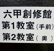 創修館卒業生(上田塾)